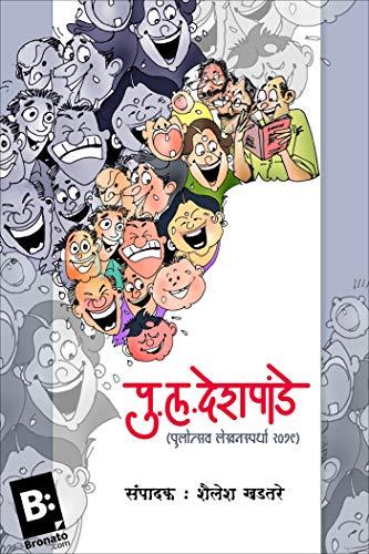 Pu La Deshpande Pulotsav Lekhanspardha Marathi Edition Kindle Edition By Others Shailesh Khadtare Khadtare Shailesh Literature Fiction Kindle Ebooks Amazon Com