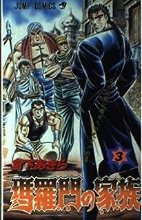 瑪羅門の家族 3 (ジャンプコミックス)