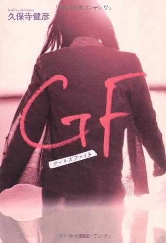 GF(ガールズファイト)の詳細を見る