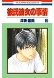 彼氏彼女の事情 19 (花とゆめコミックス)