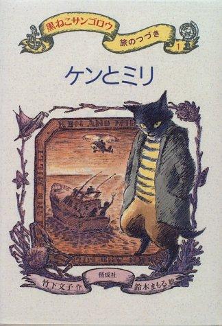 ケンとミリ - 黒ねこサンゴロウ旅のつづき〈1〉