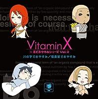 VitaminX×羊でおやすみシリーズVol.2「川の字でおやすみ/宿直室でおやすみ」