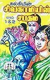 சிவகாமியின் சபதம் | Sivagamiyin Sabadham (2 Books)