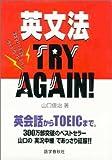 英文法TRY AGAIN!―英会話からTOEICまで