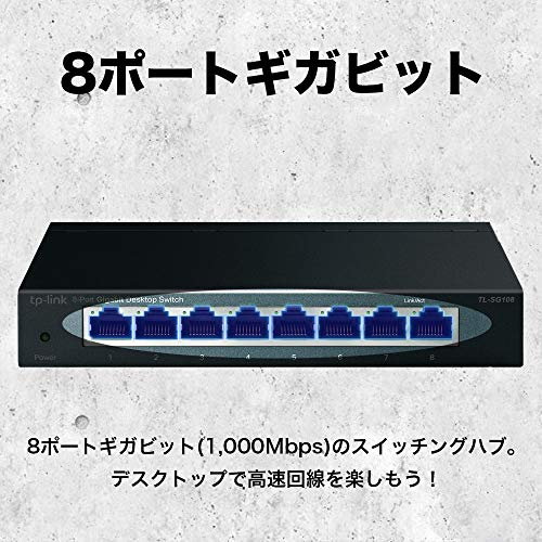TP-Link8ポートスイッチングハブ10/100/1000Mbpsギガビット金属筺体設定不要TL-SG108