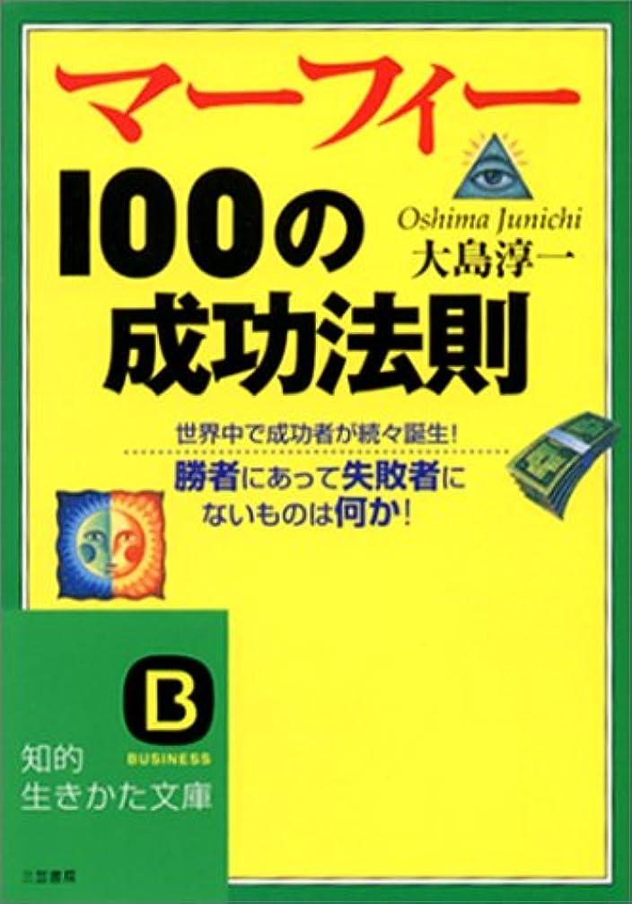 干渉する本土補うマーフィー100の成功法則 (知的生きかた文庫)