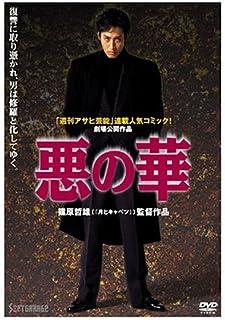 悪の華 [DVD]
