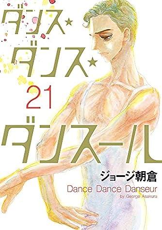 ダンス・ダンス・ダンスール (21) (ビッグコミックス)