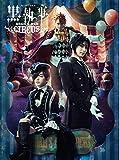ミュージカル「黒執事」~NOAH'S ARK CIRCUS~[Blu-ray/ブルーレイ]