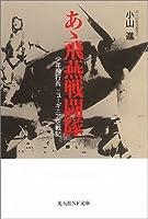 あゝ飛燕戦闘隊―少年飛行兵ニューギニア空戦記 (光人社NF文庫)
