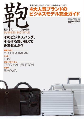 ビジネスカバンスタイル 2006 spring―吉田カバン/トゥミ/ゼロハリバートン/リモワ4大人 (Gakken Mook)