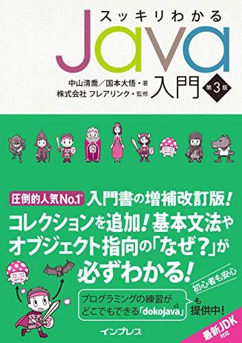 スッキリわかるJava入門 第3版 スッキリわかるシリーズ