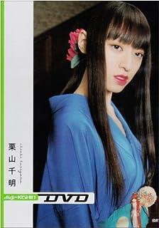 DVD>栗山千明:DigiーKISHIN (<DVD>)