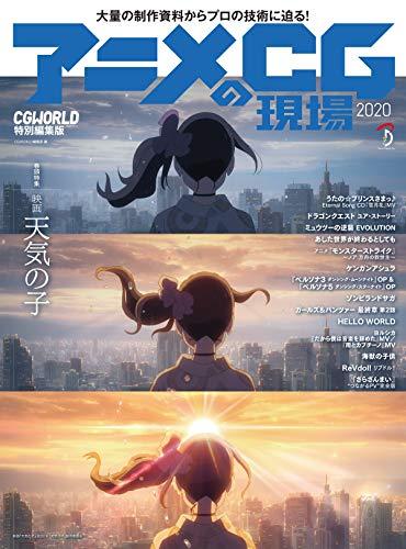 アニメCGの現場2020 CGWORLD (シージーワールド)