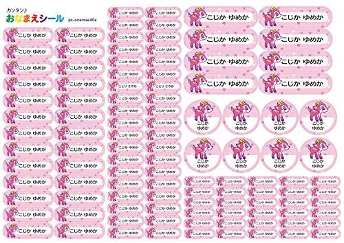 お名前シール 耐水 5種類 110枚 防水 ネームシール シールラベル 保育園 幼稚園 小学校 入園準備 入学準備 アニマル バンビ シカ ピンク