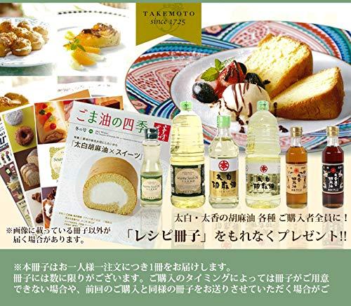 竹本油脂『マルホ製菓用太白胡麻油』