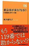 救急車が来なくなる日: 医療崩壊と再生への道 (NHK出版新書)