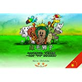 "绿毛狮子 : 与众不同并不坏,可能会很酷  一个关于""平等""的价值的故事 (Chinese Version) The green haired lion (A Story about values) (Ojos Grandes) (English Edition)"