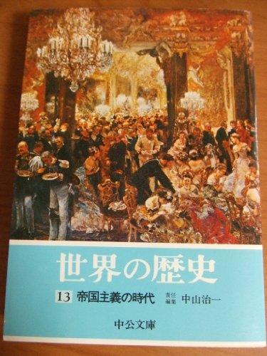 世界の歴史 (13) 帝国主義の時代 (中公文庫)