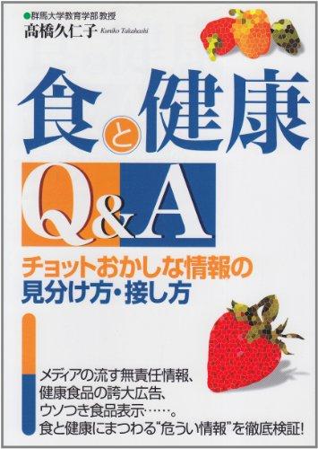 食と健康Q&A―チョットおかしな情報の見分け方・接し方の詳細を見る