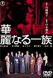 華麗なる一族[DVD]
