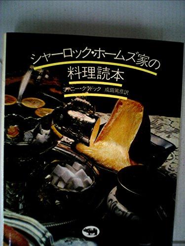 シャーロック・ホームズ家の料理読本 (1981年)