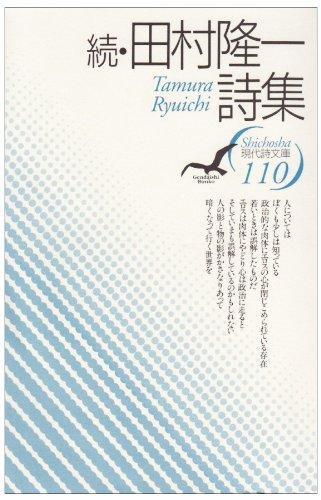 続・田村隆一詩集 (現代詩文庫)