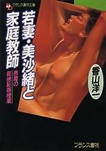 若妻・美沙緒と家庭教師--悪魔の背徳恥辱授業 (フランス書院文庫)