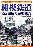 相模鉄道 街と鉄道の歴史探訪