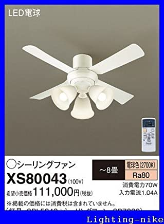 パナソニック シーリングファン?インテリアファン XS80043