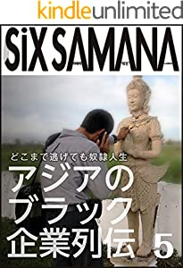 シックスサマナ 5巻 表紙画像