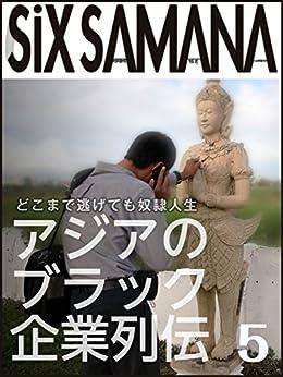 [クーロン黒沢, 石川正頼]のシックスサマナ 第5号 アジアのブラック企業 列伝