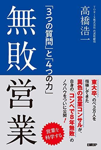 日経BP『無敗営業 「3つの質問」と「4つの力」』