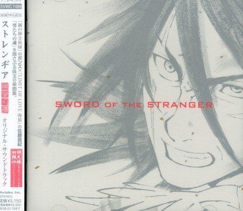 ストレンヂア-無皇刃譚-オリジナル・サウンドトラック
