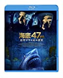 海底47ⅿ 古代マヤの死の迷宮 [Blu-ray]