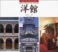 日本の名景 洋館 (SUIKO BOOKS)