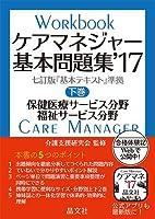 ケアマネジャー基本問題集'17 下巻: 保健医療・福祉サービス分野