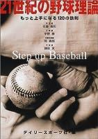 21世紀の野球理論 もっと上手になる120の鉄則