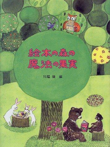 絵本の森の魔法の果実