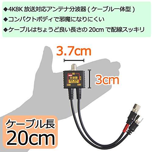富士パーツ商会『アンテナ分波器FF-4877BK』