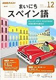 NHKラジオまいにちスペイン語 2019年 12 月号 [雑誌]