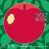 360 Book Snow White - Yusuke Oono