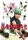 劇場版 忍者部隊月光[DVD]