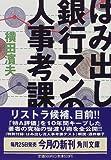 はみ出し銀行マンの人事考課 (角川文庫)