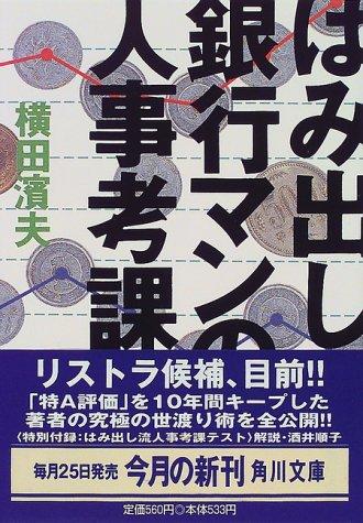 はみ出し銀行マンの人事考課 (角川文庫)の詳細を見る