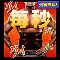 ◆2個セット◆[男性腹巻きガンコ-頑固-] GANKO 大人気 スパンデックス使用!!【ガチガチ】の 6割れ腹筋に!最強男性用腹巻