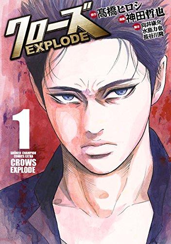 クローズ EXPLODE 1 (少年チャンピオン・コミックス エクストラ)