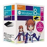 【旧商品】Microsoft Windows 8 Pro (DSP版) 64bit 発売記念パック「窓辺ゆうバージョン」