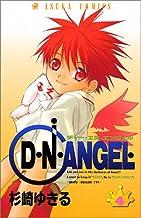 D. N. Angel Vol. 4 (Dei Enu Enjeru) (in Japanese) (Japanese Edition)