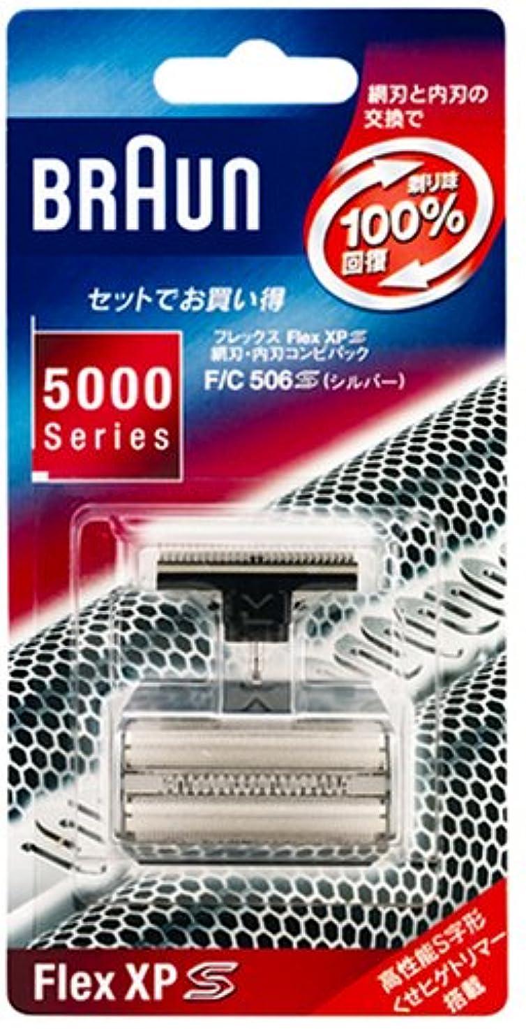 通行料金タイピスト多用途ブラウン フレックスXPS 網刃?内刃コンビパック F/C506S